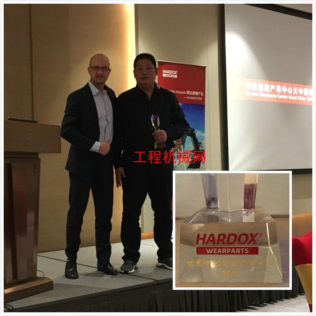工程機械之家出席悍達耐磨產品中心大中國區2017年會頒獎典禮